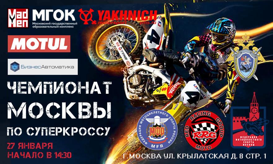 27 января 2019 года на территории «Центра технических видов спорта – Крылатское» состоится Чемпионат Москвы по «Суперкроссу»