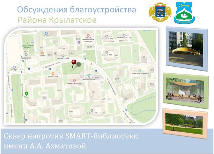 09 апреля в 15:00  состоится обсуждение проекта по программе «Мой район»