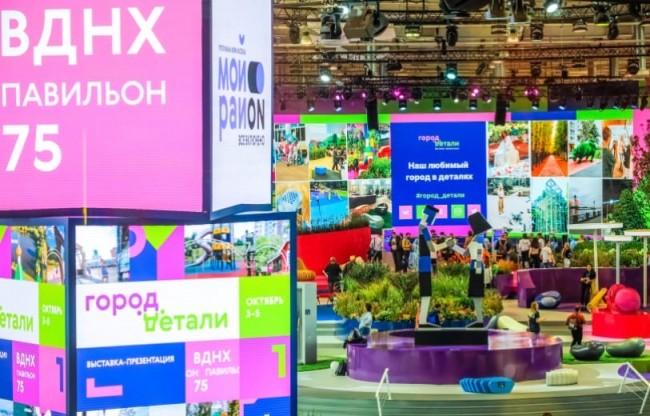 «Город: детали»: почему москвичам стоит посетить выставку