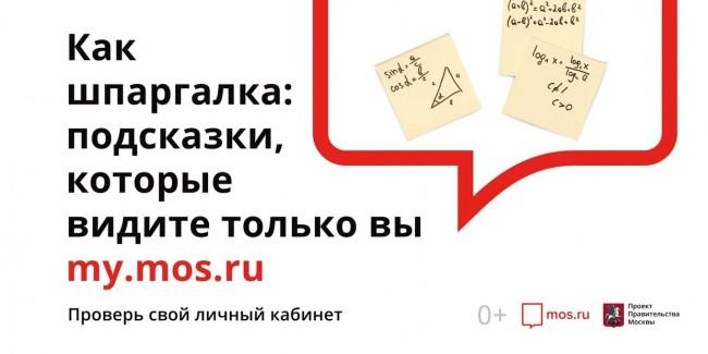 Mos.ru является мировым лидером по количеству услуг