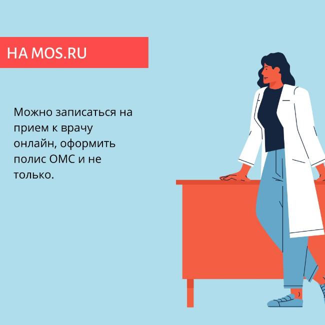 Портал mos.ru помогает москвичам дистанционно заботиться о своем здоровье