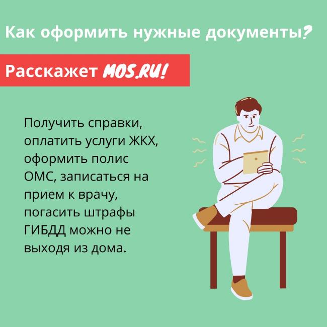На mos.ru все нужные документы можно оформить в онлайн-режиме