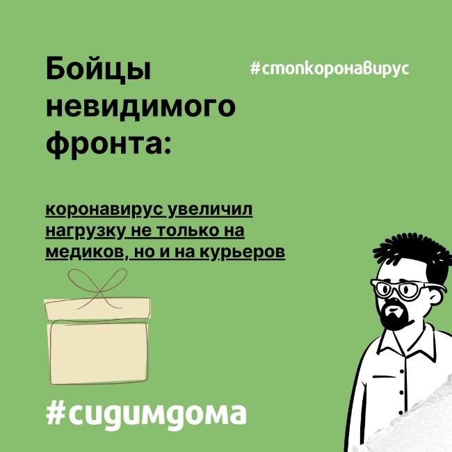 Московский курьер рассказал о работе во время режима самоизоляции