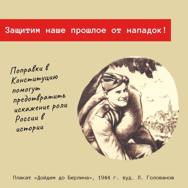 Внесение в Конституцию поправок позволит предотвратить искажение роли России в истории