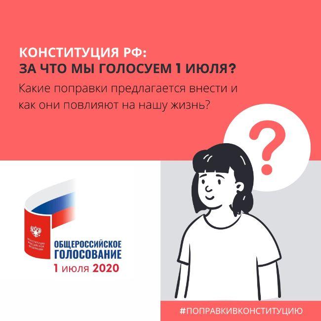 Жителям Москвы рассказали, что изменится в Конституции от поправок