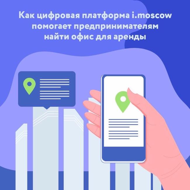 У цифровой платформы i.moscow появились новые опции