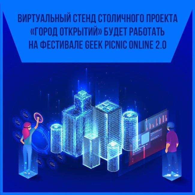 Проект «Город открытий» представит свой стенд на фестивале Geek Picnic Online 2.0