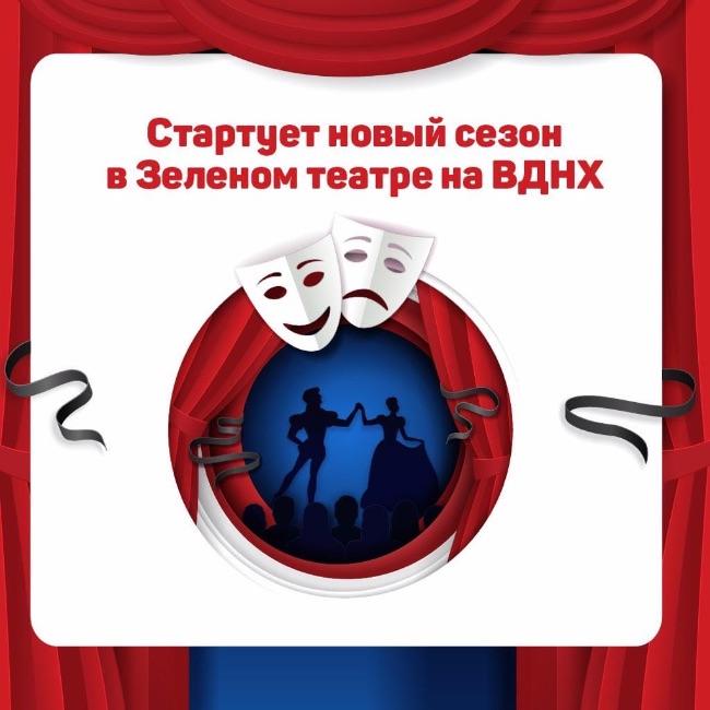 В Зеленом театре на ВДНХ начинается новый сезон