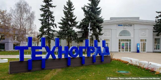 Комплекс «Техноград» приглашает на бесплатные мастер-классы и тренинги